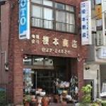 榎本商店店舗風景