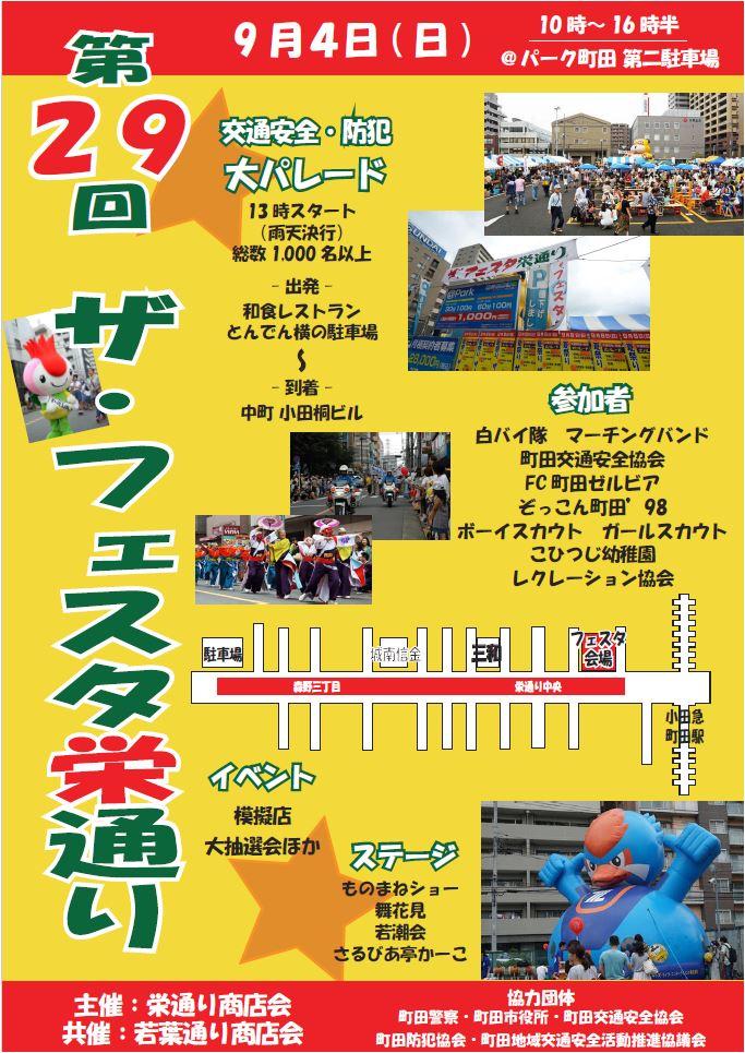 ザ・フェスタ栄通り2016
