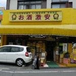 川田屋 本店外観