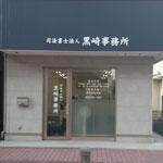 黒崎司法事務所
