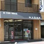 中西紙典店店舗風景