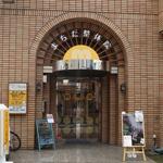 大川カイロプラクティックセンター まちだ店