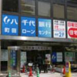 八千代銀行町田支店風景