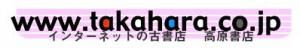 高原書店ロゴ