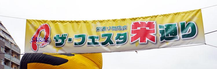 ザ・フェスタ栄通り横断幕