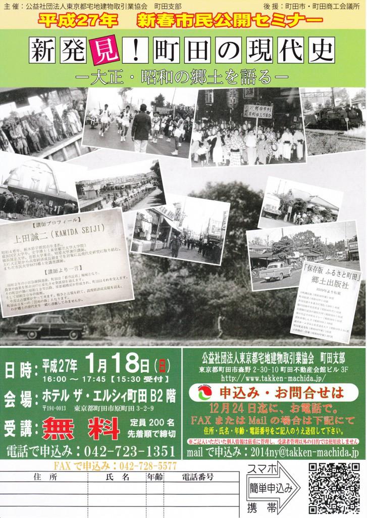 新春市民公開セミナー