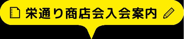 sakae_join_bottan