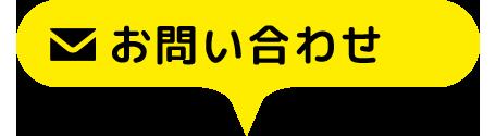 sakae_mail_bottan